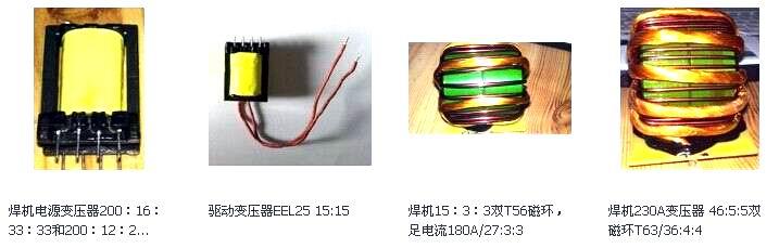 焊机电源变压器
